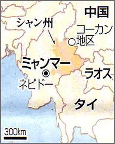 Myanma-Kokan2015s.jpg