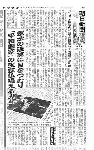 asahi-kenkyu#4-1_150217ssum.jpg