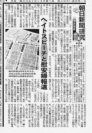 asahi-kenkyu#4-2_150218ssum.jpg